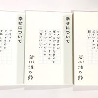 『幸せについて』谷川俊太郎(カバー3種類・中は同じです)