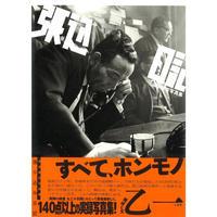 渡部雄吉写真集 張り込み日記 構成と文:乙一