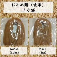 おこめ麺(玄米)10袋