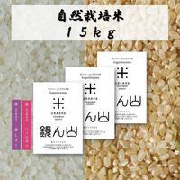自然栽培米 15kg(5kg×3袋)
