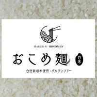 おこめ麺(白米) 10袋