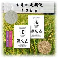 お米の定期便  10kg(5kg×2袋)