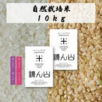 自然栽培米 10kg(5kg×2袋)