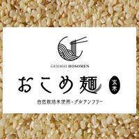 おこめ麺(玄米) 10袋