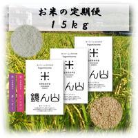 お米の定期便  15kg(5kg×3袋)