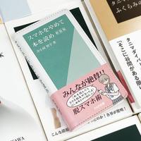 新装版 スマホをやめて本を読め/新書風手帳型スマホケース【各種スマホ対応】