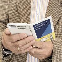 なぜ今の若者は本を読まないのか/新書風手帳型スマホケース【各種スマホ対応】
