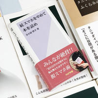 続 スマホをやめて本を読め/新書風手帳型スマホケース【各種スマホ対応】