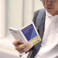 なぜ今の若者は本を読まないのか/新書風手帳型スマホケース