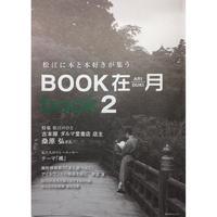 BOOK在月book2