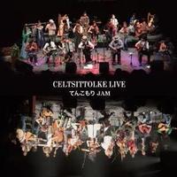 『Celtsittolke Live てんこもりJAM』
