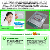 □127×t0.5(PETG)単層式マウスピースディスク ECO-Sprint OLCF-SP05A 100枚入り