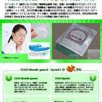 Φ125×t1.0(EVA ショア80/白色)単層式マウスガードディスク ECO-Mouth guard OLCF-GE10LS-W 100枚入り