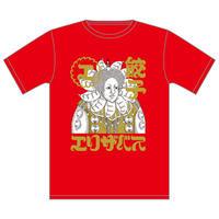 エリちゃんTシャツ / 赤 XXL