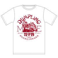 Dumpling Me Tシャツ / 白 M