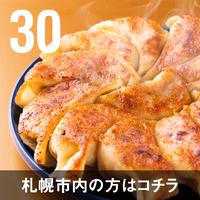 〈札幌市内配送〉豚と生姜の餃子 30個入