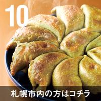 〈札幌市内配送〉羊とクミンの餃子  10個入