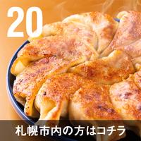 〈札幌市内配送〉豚と生姜の餃子 20個入