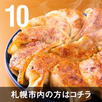 〈札幌市内配送〉豚と生姜の餃子 10個入