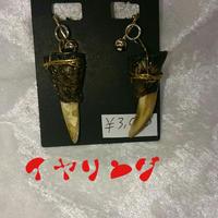 ワニの爪の耳飾