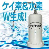 けいその水・ケイ素水素W生成浄水器