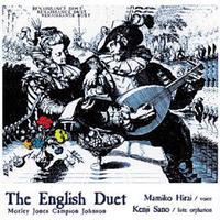イギリスのデュエット集 The English Duet  平井満美子/ソプラノ 佐野健二/ルネサンスリュート・オルファリオン