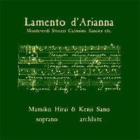 イタリアバロック歌曲集 Vol. 2「アリアンナの嘆き」 平井満美子/ソプラノ 佐野健二/アーチリュート