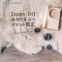 【zoom・1H】あなたを占うタロット鑑定