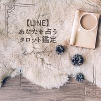 【LINE】あなたを占うタロット鑑定