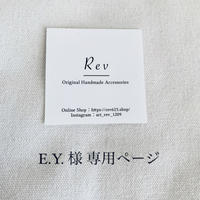 E.Y.様  専用ページ
