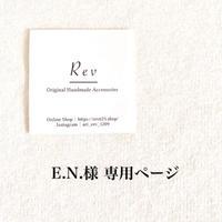 E.N.様 専用ページ