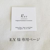 E.Y. 様 専用ページ