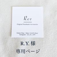 R.Y. 様 専用ページ