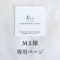 M.I.様 専用ページ