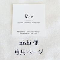 nishi様 専用ページ