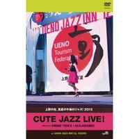 上野の杜、真夏の午後のジャズ!2012 CUTE JAZZ LIVE! EMiKO VOiCE & SUGADAIRO at UENO JAZZ INN'12 [DVD]