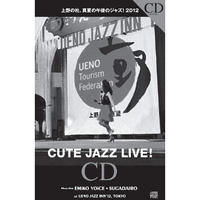 上野の杜、真夏の午後のジャズ!2012 CUTE JAZZ LIVE! EMiKO VOiCE & SUGADAIRO at UENO JAZZ INN'12