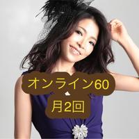 オンラインレッスン60分(月2回)