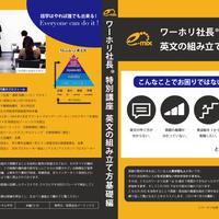 ワーホリ社長® 特別講座 英文の組み立て方基礎編 DVD