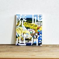『廃墟遺産』/選書者:鬼頭英治・CEO、編集者