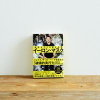 『イーロン・マスク 世界をつくり変える男』 /選書者:徳川家康・名古屋おもてなし武将隊