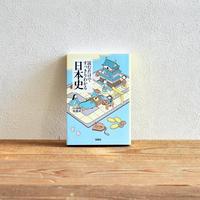 『読むだけですっきりわかる日本史』/選書者:徳川家康・名古屋おもてなし武将隊
