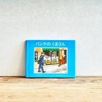 『パンやのくまさん』/選書者:長田絢・料理研究家