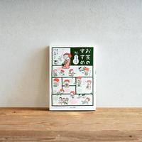 『お茶のすすめ お気楽「茶道」ガイド』/選書者:甚沢里絵・ライター、心を整えるノートレッスン主宰