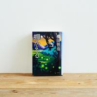『蝉かえる』/選書者:太田忠司・作家