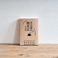 『名古屋の喫茶店 完全版』/選書者:江草三四朗・桜山社代表