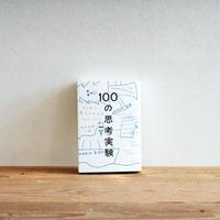 『100の思考実験』/選書者:水野史恵・編集者