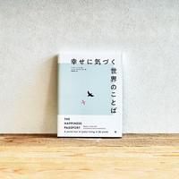 『幸せに気づく世界のことば』/選書者:堀田裕貴・編集者