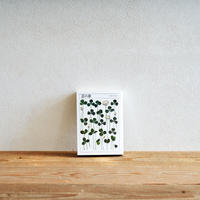 『ちくま哲学の森 恋の歌』/選書者:水野史恵・編集者