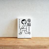 『母脳』/選書者:大塚亜依・編集者、ライター